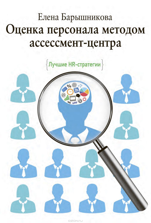 Оценка персонала методом ассессмент-центра.  Лучшие HR-стратегии