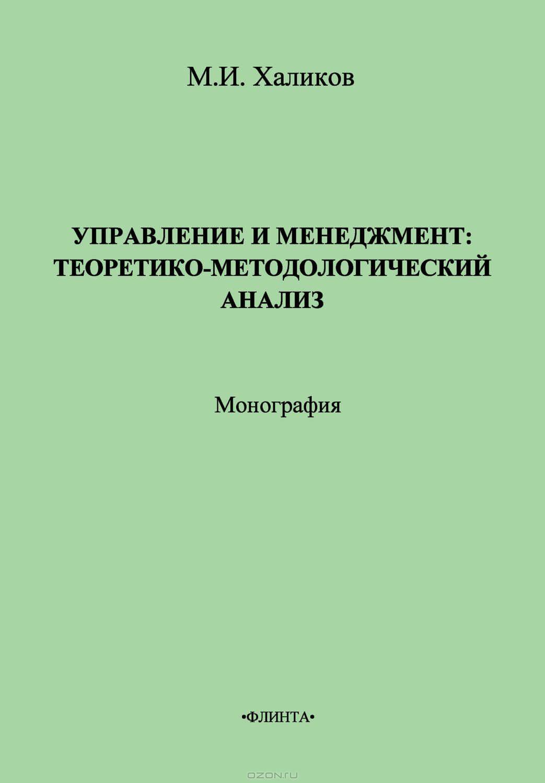 Управление и менеджмент.  Теоретико-методологический анализ