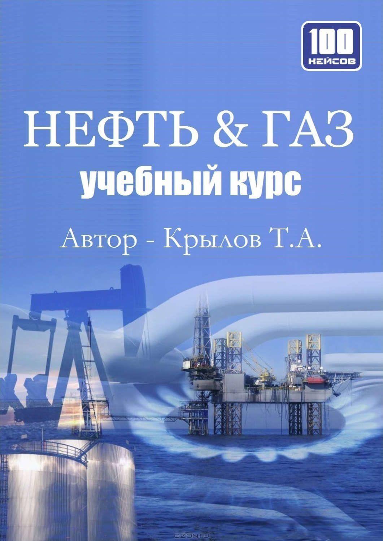 Нефть & Газ.  Учебный курс