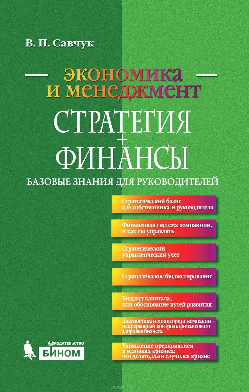 Стратегия + Финансы: базовые знания для руководителей