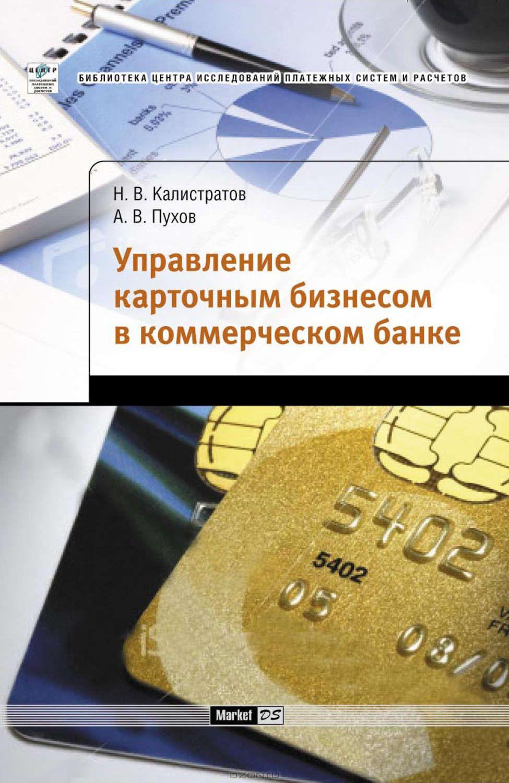 Управление карточным бизнесом в коммерческом банке