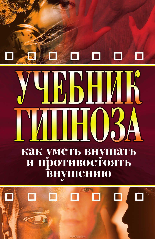 Фемдом аудио гипноз на русском языке 16 фотография