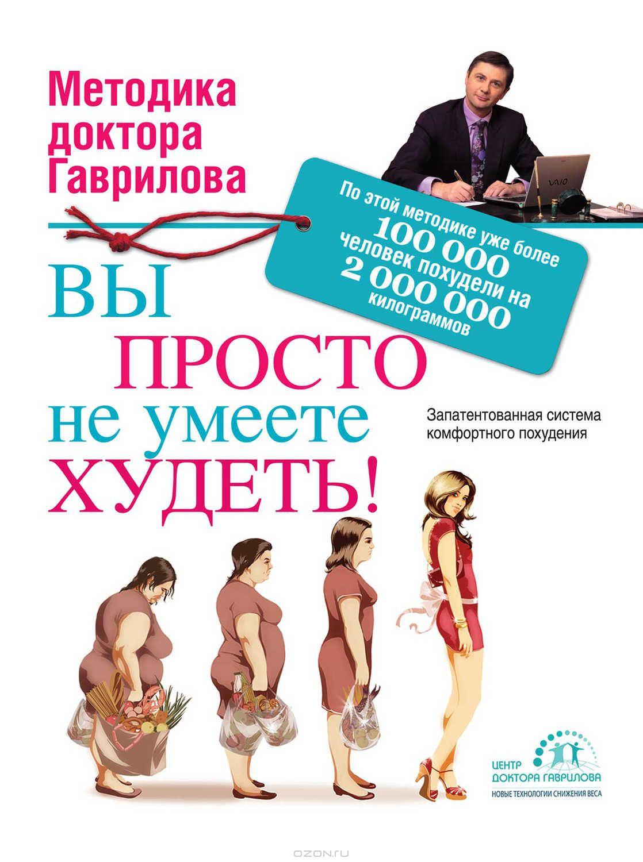 Как похудеть с помощью психологии книга