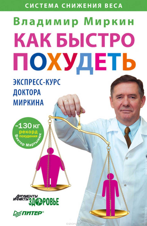 Книга психолога как похудеть