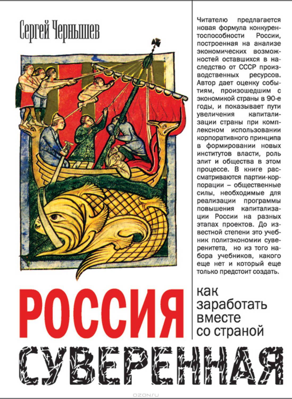 Россия суверенная. Как заработать вместе со страной