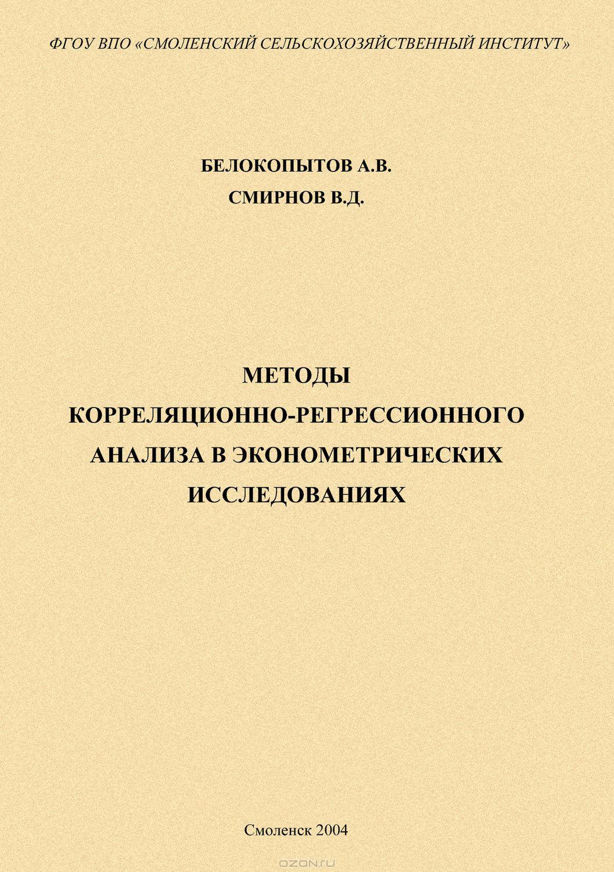 Методы корреляционно-регрессионного анализа в эконометрических исследованиях: учебное пособие