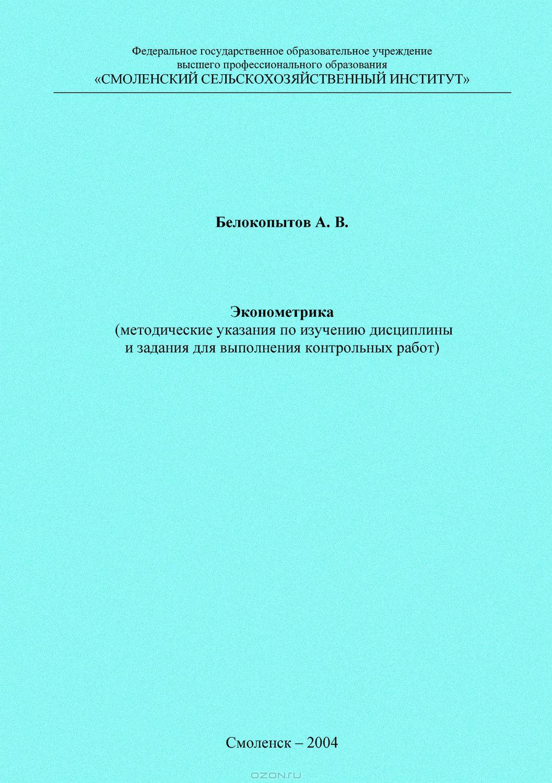 Эконометрика. Методические указания по изучению дисциплины и задания для выполнения контрольных работ