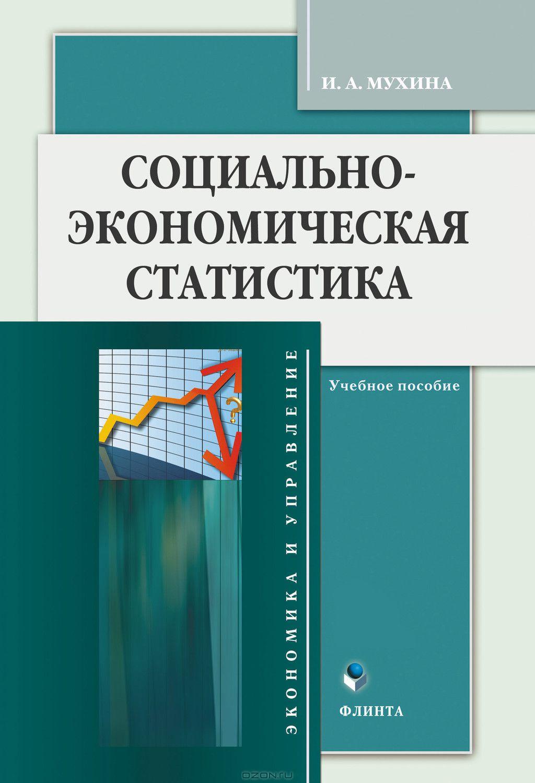 Социально-экономическая статистика