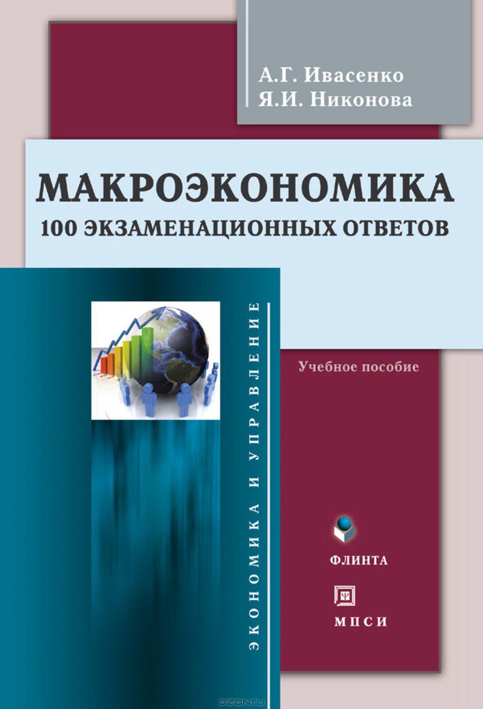 Макроэкономика.  100 экзаменационных ответов: учебное пособие