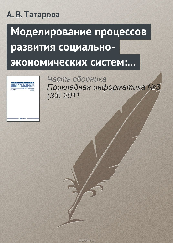Моделирование процессов развития социально-экономических систем: традиционные концепции и информационный подход А.  А.  Денисова