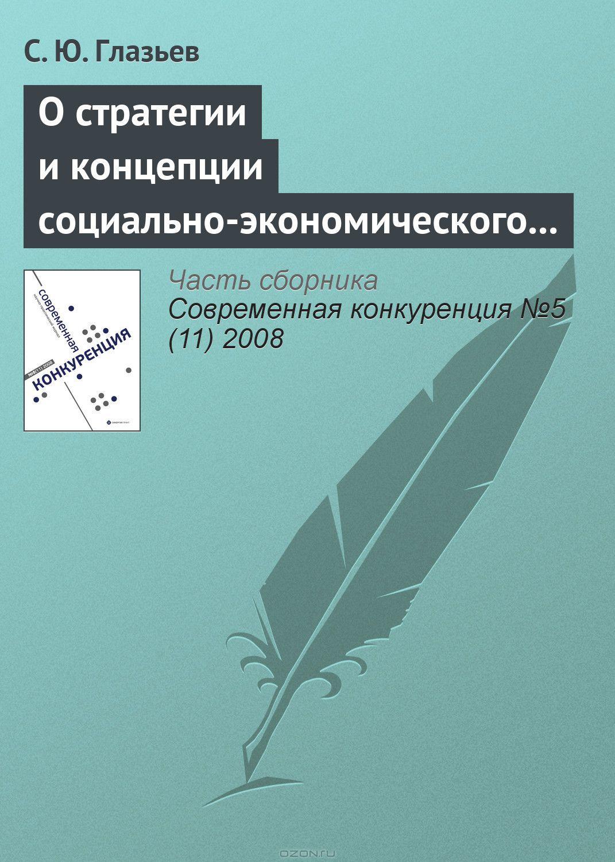 О стратегии и концепции социально-экономического развития России до 2020 года