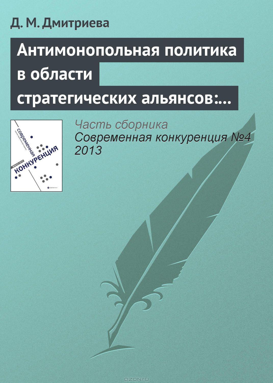Антимонопольная политика в области стратегических альянсов: опыт США,  ЕС и России