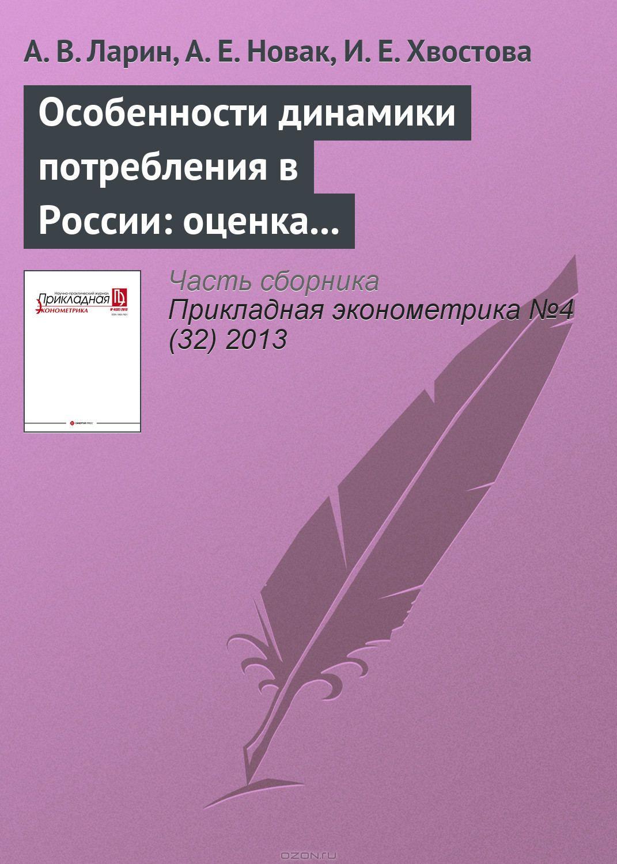 Особенности динамики потребления в России: оценка на дезагрегированных данных