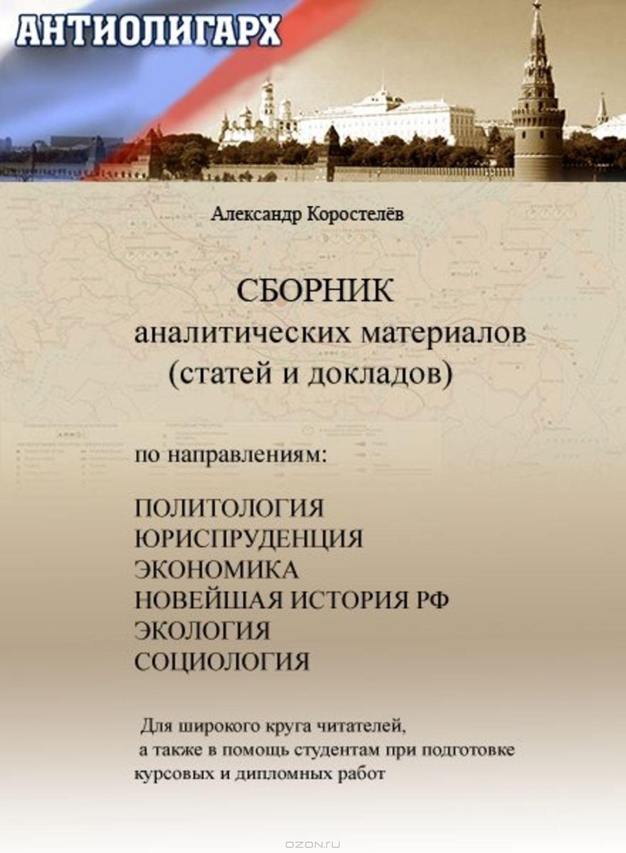 Антиолигарх. Сборник аналитических материалов (статей и докладов)