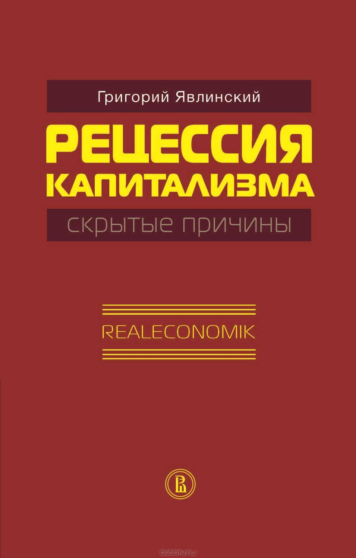 Рецессия капитализма – скрытые причины. Realeconomik