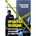Проверка полицией: практические рекомендации по защите бизнеса