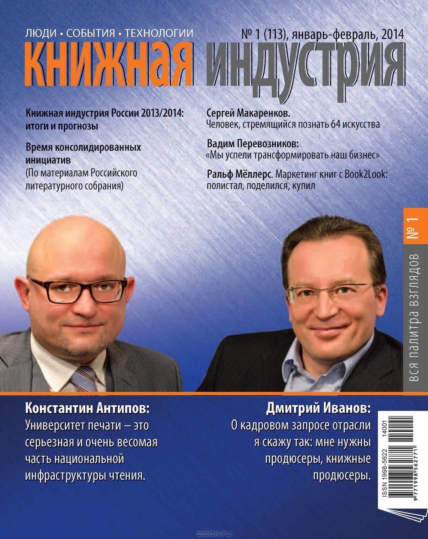 Книжная индустрия №01  (январь)  2014