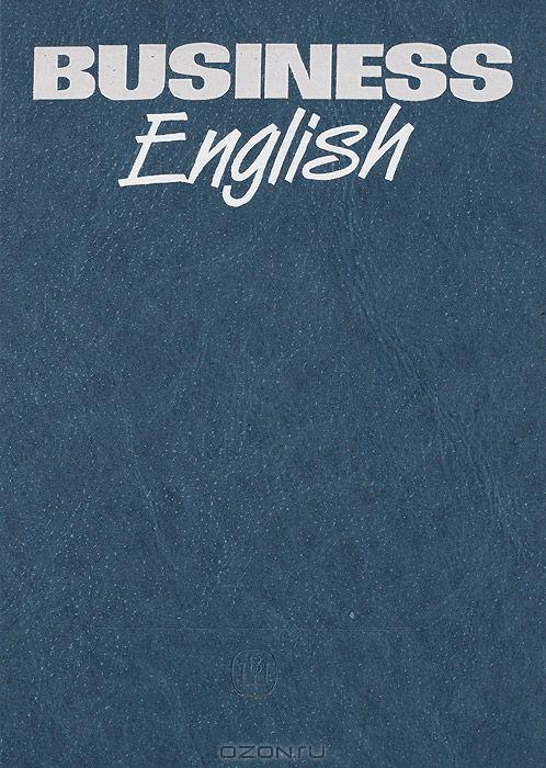 Business English / Английский язык для деловых людей.  Учебное пособие