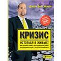 Кризис – остаться в живых! Настольная книга для руководителей, предпринимателей и владельцев бизнеса
