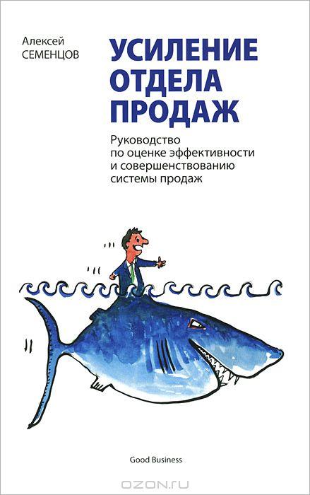 Семенцов А.  Усиление отдела продаж.  Руководство по оценке эффективности и совершенствованию системы
