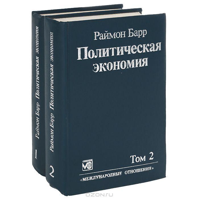 Политическая экономия.  В 2 томах  (комплект)
