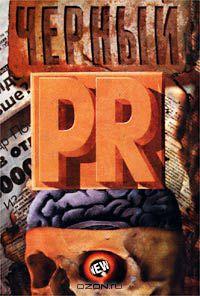 Черный PR как способ овладения властью,  или Бомба для имиджмейкера