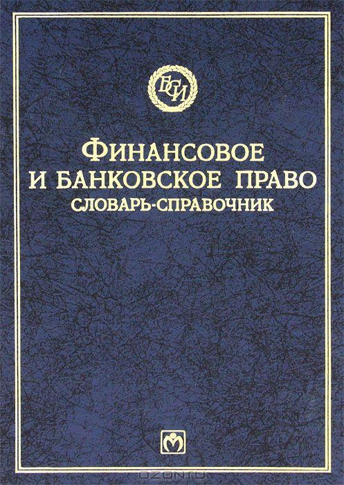 Финансовое и банковское право.  Словарь-справочник