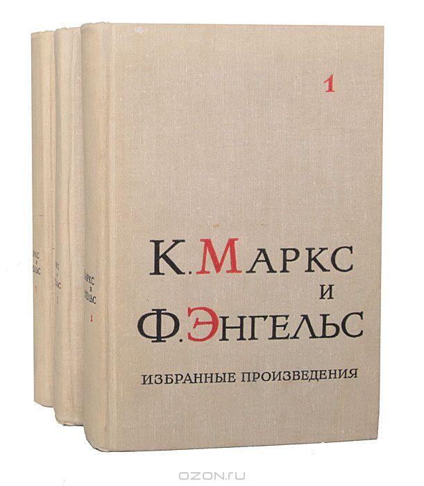 К.  Маркс и Ф.  Энгельс.  Избранные произведения в 3 томах  (комплект)