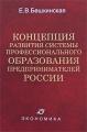 Концепция развития системы профессионального образования предпринимателей России
