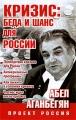 Кризис. Беда и шанс для России