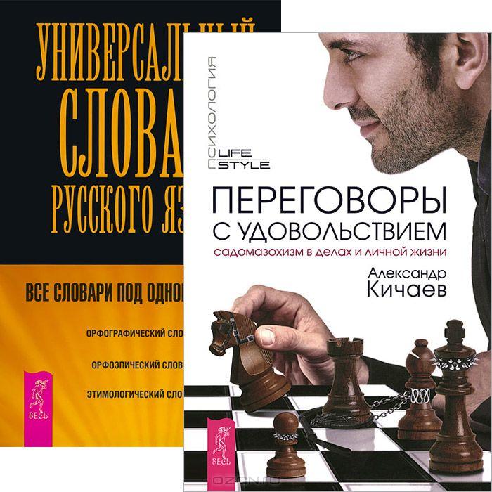 Переговоры с удовольствием.  Русский язык.  Универсальный словарь  (комплект из 2 книг)