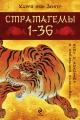 Стратагемы 1-36. О китайском искусстве жить и выживать