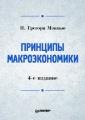 Принципы макроэкономики