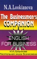 The Businessman`s Companion. English for Business/Настольная книга бизнесмена