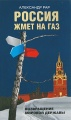 Россия жмет на газ