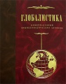 Глобалистика. Международный энциклопедический словарь