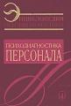 Энциклопедия психодиагностики. Психодиагностика персонала