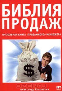 """Библия продаж.  Настольная книга """"продажного"""" менеджера"""