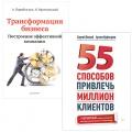Трансформация бизнеса. Построение эффективной компании. 55 способов привлечь миллион клиентов (комплект из 2 книг)