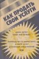 Как продать свои услуги. Руководство по маркетингу в сфере услуг для малых предприятий