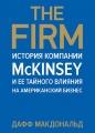 """The Firm. История компании McKinsey и ее тайного влияния на американский бизнес 001. Издательство """""""