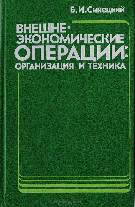 Внешнеэкономические операции: организация и техника