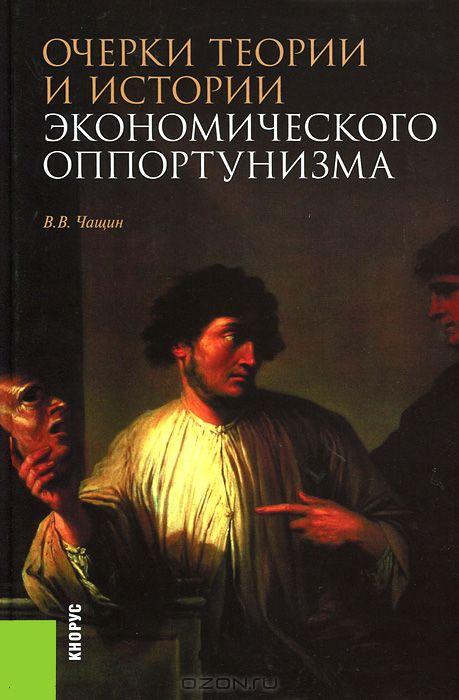 Очерки теории и истории экономического оппортунизма. Монография. -М. :КноРус, 2014.