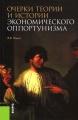 Очерки теории и истории экономического оппортунизма.Монография.-М.:КноРус,2014.