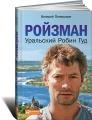 Ройзман. Уральский Робин Гуд
