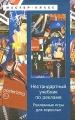 Нестандартный учебник по рекламе. Рекламные игры для взрослых