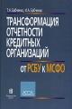 Трансформация отчетности кредитных организаций от РСБУ к МСФО