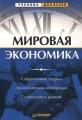 Мировая экономика. Современные теории. Экономическая интеграция. Глобализация рынков