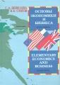 Основы экономики и бизнеса