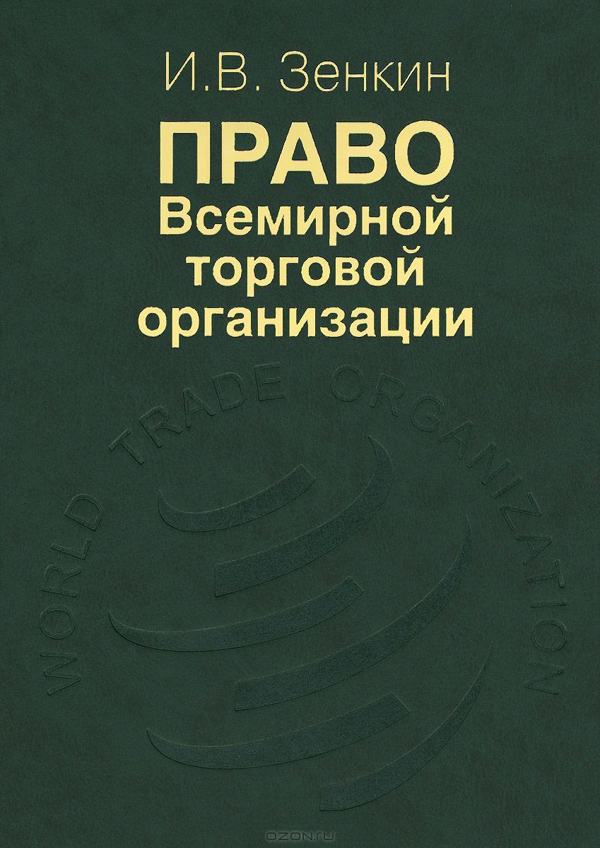 Право Всемирной торговой организации  (2014)